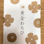 97583955 - 黄金わらび