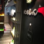 焼肉しん 吉祥寺本店 - お店はビルの3階