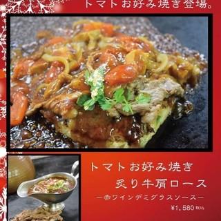 冬限定トマトお好み焼き炙り牛肩ロース赤ワインデミグラスソース