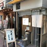 坂町の天丼 - 店舗外観