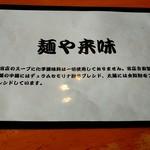 麺や来味 -