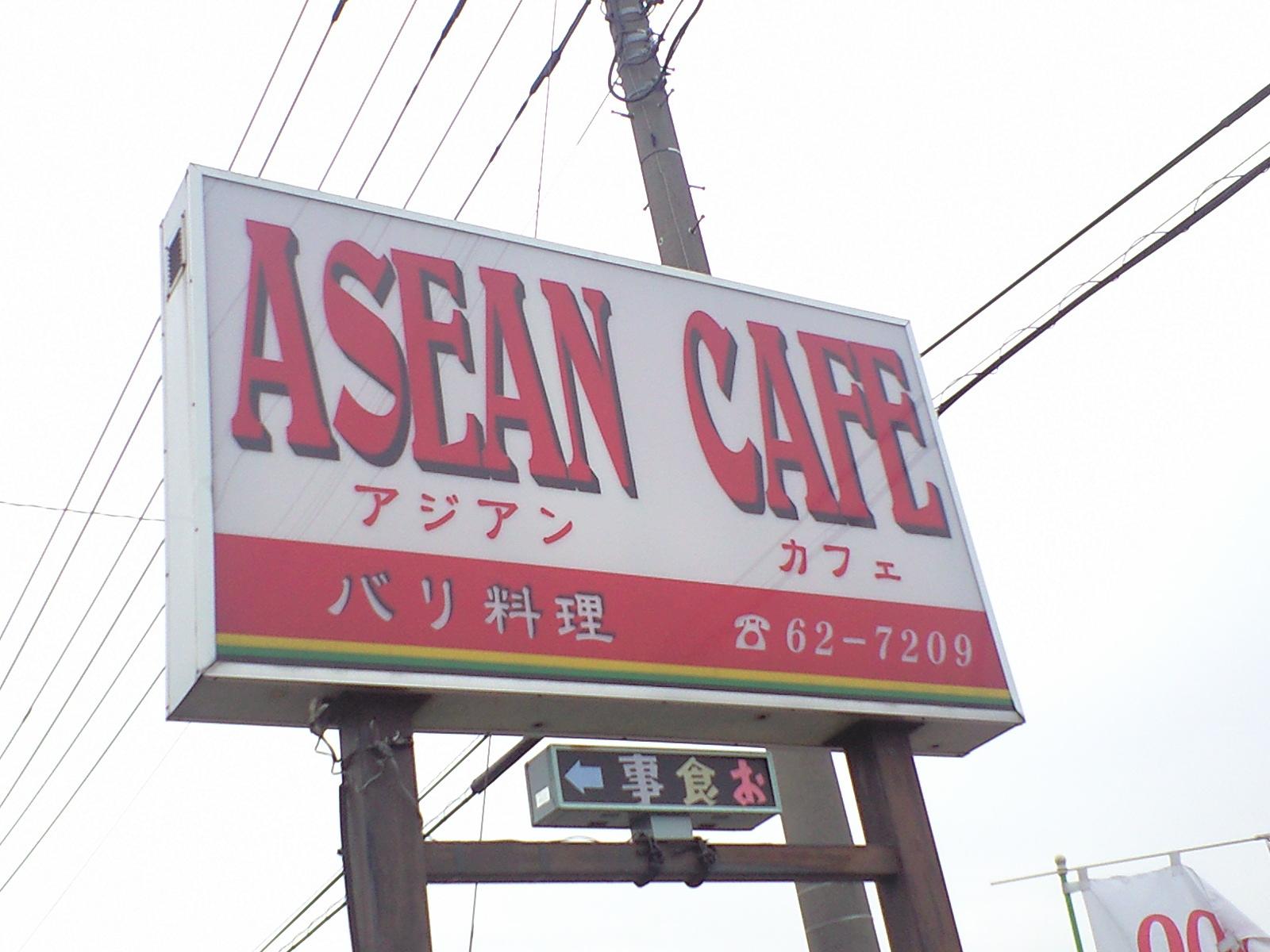 アジアンカフェ