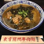 東方蘭州牛肉麺 - 料理写真:高菜牛バラ肉煮込み麺