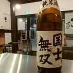 お酒や とほにほ - 国士無双 純米 単品600円