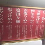 97606781 - 181129木 神奈川 麺肆秀膽 レパートリー?