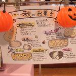 9761108 - 秋のお菓子説明