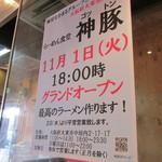 豚人 - 5号店オープンのお知らせ
