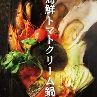 【期間限定】トマトクリーム鍋が登場!
