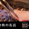 新宿 焼肉ブルズ - メイン写真: