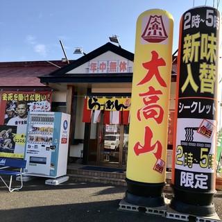 大高山 龍ヶ崎・牛久店
