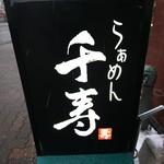 千寿 - 看板