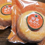 あさつゆ広場 - 料理写真:湘南みかん地場産ですね