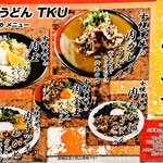97630394 - 極楽うどん TKU ルクア大阪店