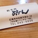 新天地 みっちゃん - その他写真: