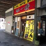 麺屋 一揆 - 外観
