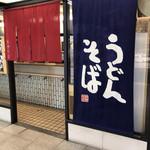 阪神そば - お店