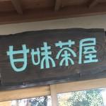97642841 - 甘味茶屋(大分県別府市実相寺)外観