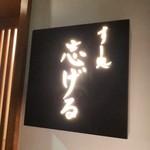 志げる - ミシュランビブグルマン(*´∇`)ノ
