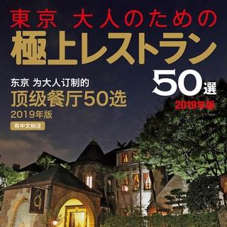【メディア掲載】大人のための「極上レストラン50選」に掲載!