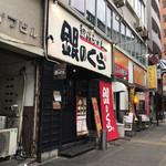 銀のくら - 店