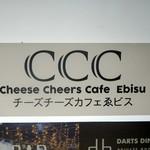 ワイン×チーズ料理専門店 チーズチーズカフェ - ccc