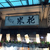 うなぎ 米花