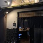 樹昇 - 飲みの〆に立ち寄る店