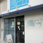 97659005 - 月島ロック(ファサード)