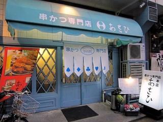 あさひ 尼崎本店
