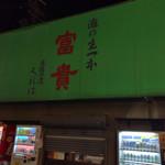 中島酒店 -