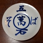 Gomangoku - 出石焼の白磁のお皿。文字は一枚一枚書かれているため、お皿によって微妙に違うのが面白い。