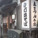 Gomangoku - 風格漂う趣のある店構え。