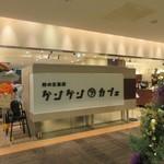 峠の玄氣屋 グングンカフェ - お店は博多リバレインモールの地下2階にあります。