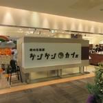 峠の玄氣屋 グングンカフェ - 博多リバレインモールの地下2階に出来た「峠の玄氣屋」さんが手掛けた身体に優しいカフェです。
