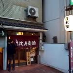 ビール長屋 貫太郎 - 店舗外観