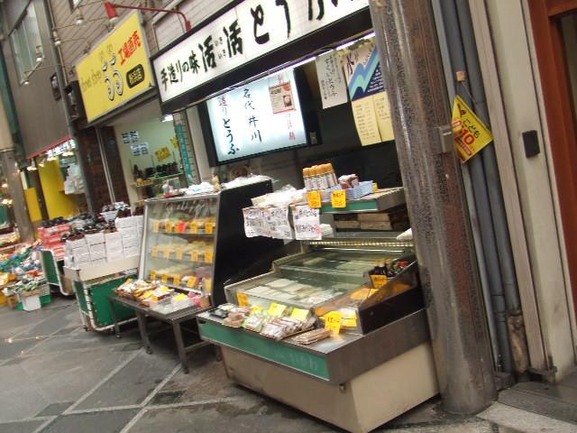 井川とうふ店