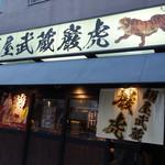麺屋武蔵 巖虎 - 麺屋武蔵 巖虎(東京都千代田区)食彩品館.jp撮影