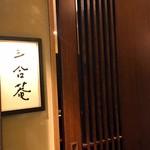三合菴 - 入口