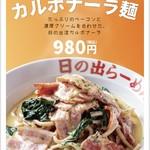 日の出らーめん - 12月限定メニュー『ベーコンたっぷりのカルボナーラ麺』¥980(大盛り無料!)