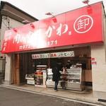 肉のやまかわ - 店舗外観
