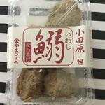 山上蒲鉾店 - 料理写真: