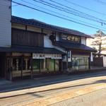 稲川酒造店 - 猪苗代市街地にあります