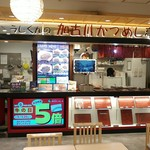 うしくんの加古川かつめし亭 -