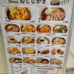 97687402 - 2018.12メニュー(いろり庵きらく グランデュオ蒲田店 東館)