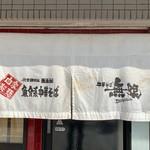 中華そば 無限 - 暖簾