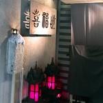 喜福世 - 入口