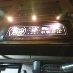 97690487 - 「長尾中華そば」さん