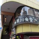 黒川食堂 -