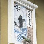 料亭 やまさ旅館 - やまさ旅館の鏝絵 「美味求真」 鯉は滝を昇り龍になる 安心院すっぽんの元祖