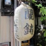 中華蕎麦 蘭鋳 -